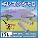 キレマンコアビット:サイズ131φ 有効長250L/360L/420L 替え刃