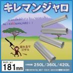 キレマンコアビット:サイズ181φ 有効長250L/360L/420L 替え刃