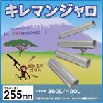 キレマンコアビット:サイズ255φ 有効長360L/420L 替え刃