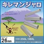 キレマンコアビット:サイズ26φ 有効長250L/360L 替え刃