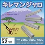 キレマンコアビット:サイズ52φ 有効長250L/360L/420L 替え刃