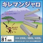 キレマンコアビット:サイズ81φ 有効長250L/360L/420L 替え刃