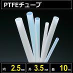 テフロンチューブ PTFE 内径2.5mm 外径3.5mm 長さ10m フッ素樹脂 耐熱耐薬チューブ