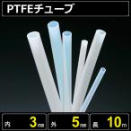 テフロンチューブ PTFE 内径3mm 外径5mm 長さ10m フッ素樹脂 耐熱耐薬チューブ