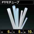 テフロンチューブ PTFE 内径6mm 外径8mm 長さ10m フッ素樹脂 耐熱耐薬チューブ