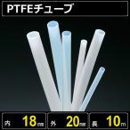 テフロンチューブ PTFE 内径18mm 外径20mm 長さ10m フッ素樹脂 耐熱耐薬チューブ