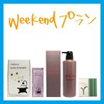 Weekendプラン Aセット