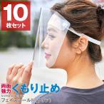 即納 送料無料 フェイスシールド(クリア) 10枚入り 高品質 マスク併用 花粉症対策 数回利用可能 目立たない 子供