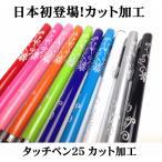 【カット細工】タッチペン25 スマホタッチペン スマートフォンタッチペン スタイラスペン