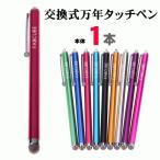 タッチペン29×本体1本 交換式導電性繊維タイプ スマホタッチペン スマートフォンタッチペン スタイラスペン