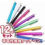 導電性繊維タイプタッチペン福袋x12本セット スマホ スマートフォン スタイラスペン ツムツム モンスト パズドラ