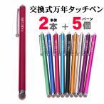 万年タッチペン29×本体2本+交換5個 交換式導電性繊維タイプ スマホタッチペン スマートフォンタッチペン スタイラスペン
