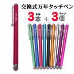 【3】万年タッチペン29・ペン×3本+先端交換ユニットx3個 交換式導電性繊維タイプ スマホタッチペン スマートフォンタッチペン スタイラスペン