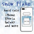 Yahoo!FABIANiPhone X ケース 8/8Plus 7/7Plus 6/6Plus 6s/6sPlus Xperia Galaxy カバー 雪柄 香水 フレグランス 雪の結晶