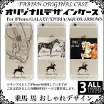 馬 競馬 乗馬 殿堂馬 pog iPhone7 Plus iPhone6s Plus iPhone SE 6 5s ケース XPERIA GALAXY   レビュー記入でメール便 送料無料