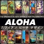aloha ハワイ アン 写真 フォト ビーチ ハード iPhone7 Plus iPhone6s Plus iPhone SE 6 5s ケース XPERIA GALAXY かわいい おしゃれ