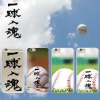 高校野球 白球 一球入魂 青春 野球 ハード iPhone11 Pro Max iPhoneX XR 等の iPhone ケース Xperia Galaxy カバー かわいい おしゃれ
