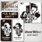 iPhone7 iPhone7Plus iPhone6s Plus ベルト 無し なし 手帳型ケース iPhoneSE iPhone5s 手帳型 ケース カバー 手帳 白雪姫 プリンセス タトゥー tattoo りんご