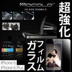 mocolo 超強化 ガラス フィルム 保護 フィルム 液晶保護  [iPhone6 iPhone6Plus] 防水 防液 衝撃 吸収 ショック 心地いい フィルム [並行輸入]