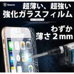 baseus 超強化 ガラス フィルム 保護 フィルム 液晶保護[iPhone6 iPhone6Plus]強化 防水 防液 衝撃 吸収 ショック 吸収 触り心地いい