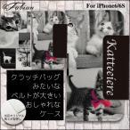 猫 キャット cat ねこ にゃー neko iPhone7 Plus iPhone6 S iPhone SE 5 5s 手帳型ケース iPhone6 ケース 手帳 カバー ケース 角シボ型押し デザイン おしゃれ