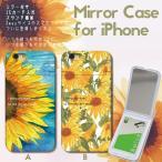 iPhone XR XsMax X Xs ケース ミラー付き 8/8Plus 7/7Plus SE 鏡 スマホ カバー ICカード収納 ひまわり 向日葵 sunflower
