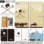 競馬 馬 競馬場 乗馬 競馬グッズ グッツ 手帳型ケース   iPhone7 Plus iPhone6s Plus iPhoneSE iPhone 6 5s 5 おしゃれ xperia galaxy 全機種対応