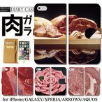 肉 にく ミート 熟成肉 生肉 スマホ  手帳型ケース   iPhone7 Plus iPhone6s Plus iPhoneSE iPhone 6 5s 5 おしゃれ xperia galaxy 全機種対応