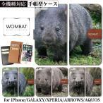 ウォンバット wonbat コアラ 動物 オーストラリア 手帳型ケース iPhoneX iPhone8 Plus iPhone 7 SE xperia galaxy 全機種対応 手帳 ケース