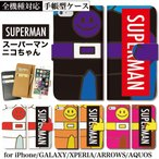 キャラクター スーパーマン ベルト にこちゃん スマイル 手帳型ケース iPhone7 Plus iPhone6s Plus iPhoneSE iPhone 6 5s 5 全機種対応 手帳 ケース