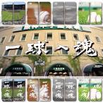 高校野球 白球 野球 甲子園 青春 球 iPhoneSE2 ケース iPhone11 ケース 手帳型 Pro Max Xs XR iPhone8 ケース スマホケース画像