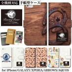 競馬 グッズ 蹄鉄 木目馬 乗馬 racingbuur ロゴ  手帳型ケース iPhone7 Plus iPhone6s Plus iPhoneSE iPhone 6 5s 5 全機種対応 手帳 ケース