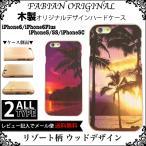 ハワイ リゾート 柄 ビーチ 木目 wood プリント 木製 ケース iPhoneSE iPhone 5S 5C iPhone7 iPhone6s iPhone6splus iPhone6 Plus xperiaz5