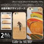 surf ビーチ サーフ ガール 木目 wood プリント 木製 ケース iPhoneSE iPhone 5S 5C iPhone7 iPhone6s iPhone6splus iPhone6 Plus xperiaz5