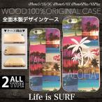 hawaii フォト ビーチ パームツリー 木目 wood 木製 ケース iPhoneSE iPhone 5S 5C iPhone7 iPhone6s iPhone6splus iPhone6 Plus xperiaz5