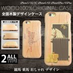 乗馬 グッズ 競馬 馬 木目 wood プリント 木製 ケース iPhoneSE iPhone 5S 5C iPhone7 iPhone6s iPhone6splus iPhone6 Plus xperiaz5