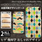 北欧 ひげ 緑 木目 wood プリント 木製 ケース iPhoneSE iPhone 5S 5C iPhone7 iPhone6s iPhone6splus iPhone6 Plus xperiaz5