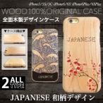 和柄 桜 波 水墨画 木目 wood プリント 木製 ケース iPhoneSE iPhone 5S 5C iPhone7 iPhone6s iPhone6splus iPhone6 Plus xperiaz5
