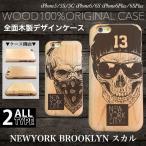 ドクロ スカル 骨 木目 wood プリント 木製 ケース iPhoneX iPhone8 Plus iPhoneSE iPhone7 iPhone6s Plus xperiaz5