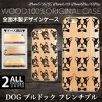 ブルドッグ 犬 フレンチブル 木目 wood プリント 木製 ケース iPhoneSE iPhone 5S 5C iPhone7 iPhone6s iPhone6splus iPhone6 Plus xperiaz5