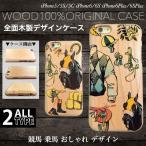 乗馬 馬 競馬 木目 wood プリント 木製 ケース iPhoneSE iPhone 5S 5C iPhone7 iPhone6s iPhone6splus iPhone6 Plus xperiaz5