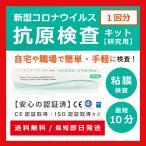 抗原検査キット 1回分 コロナ 検査キット 自宅 10分 簡易キット コロナウイルス COVID-19 認証済 日本語説明書 最短即日発送 PCR検査