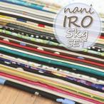 Yahoo!Fabric House Iseki生地 セット(約5kg) ハギレ naniIRO(ナニイロ)  (ランダム) 布 お買い得 福袋-QZTU.