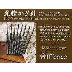 編物 黒檀かぎ針 単品 (3/0~10/0号) ミササ ● No.73