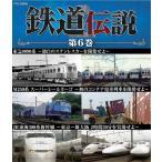 鉄道伝説ブルーレイ第6巻 東急8090系 M250系スーパーレールカーゴ JR東海300系新幹線 ステンレスカー 貨物 新幹線  JR 鉄道史 鉄道番組 BSフジ