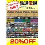 【20%オフ】鉄道伝説ブルーレイ第1〜12巻セット 大特価!!