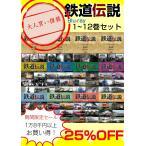 Yahoo!FAB【セール!25%オフ】鉄道伝説ブルーレイ第1〜12巻セット 大特価!!