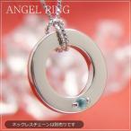 刻印できる誕生石エンジェルリング ANGEL RING 天使の輪 ベビーリング プラチナ 宝石1個 ネックレスチェーンは別売りです