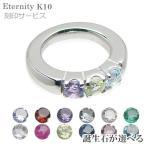 リングに刻印できて3個の宝石が選べるベビーリング エタニティ ホワイトゴールドK10