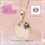 アップル りんご 天然誕生石ペンダント K10ピンクゴールド サファイア(またはピンクサファイア) ネックレスチェーンは別売りです